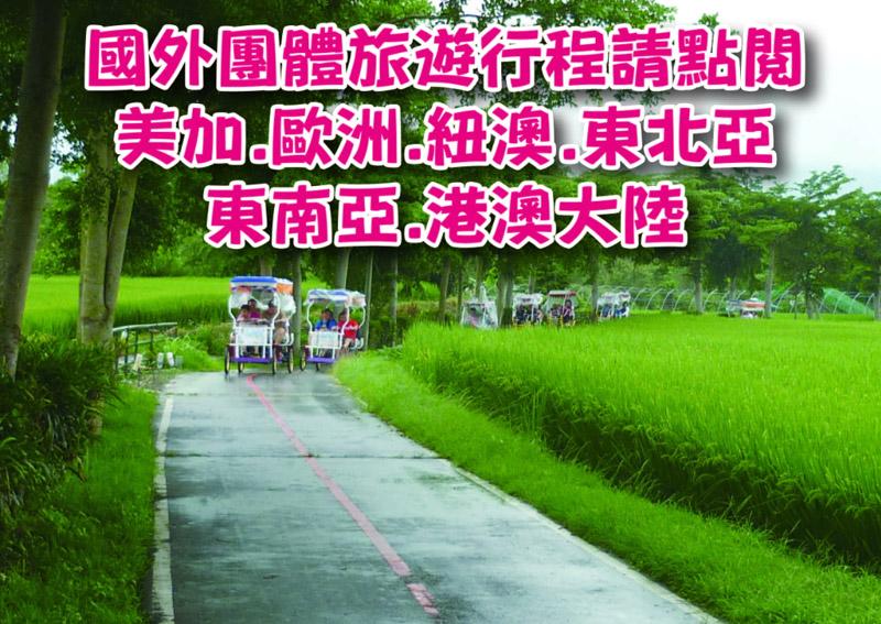 台湾旅游最佳选择 中华旅行社
